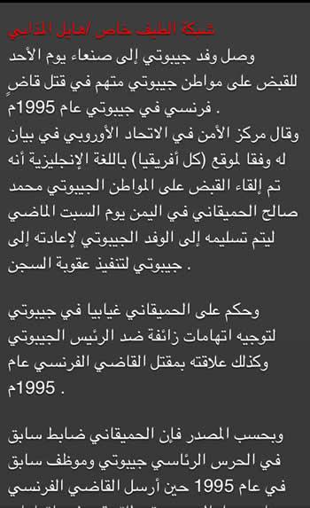 Quotidien yéménite