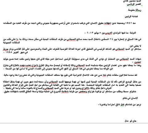 Lettre ouverte de l'ARDHD au Président du Yémen pour demander la libération de Mohamed Alhoumékani